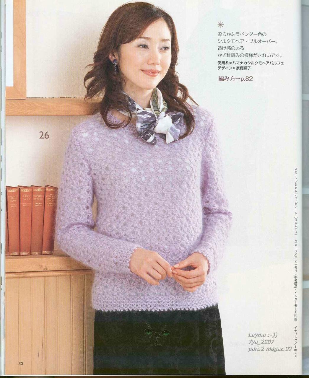 Ажурный Пуловер Из Мохера Доставка