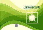 Центр по работе с одаренными детьми и учителями при Московском государственном областном университете (МГОУ) подготовил новое методическое пособие для экологической работы с детьми