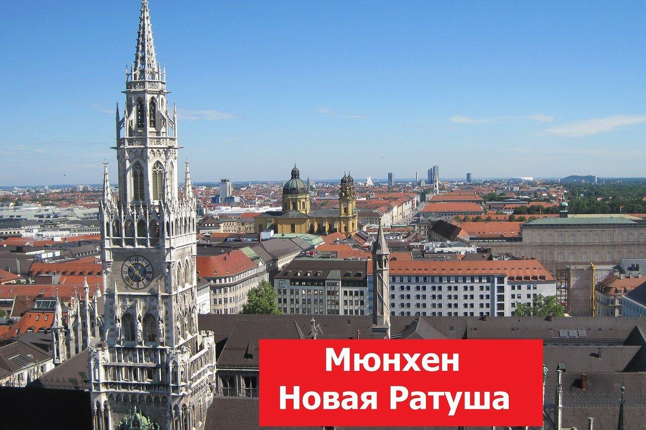 Мюнхен. Новая Ратуша. Аудиогид на русском языке