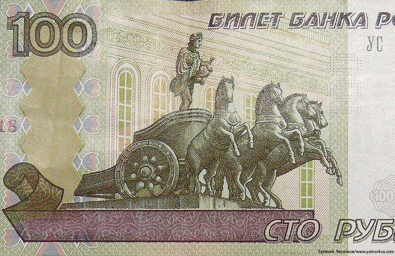 04. Большой театр. сто рублей. Аполлон...jpg