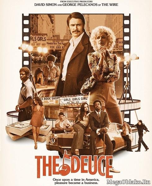 Двойка / The Deuce - Сезон 1, Серии 1-2 (8) [2017, WEBRip | WEBRip 720p] (Amedia)