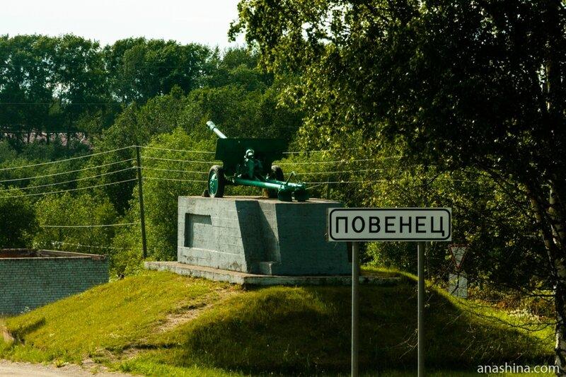 """Монумент """"Здесь проходила передняя линия обороны"""" в Повенце"""