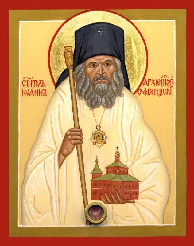 12 октября - память обретения мощей свт. Иоанна Шанхайского и Сан-Францисского
