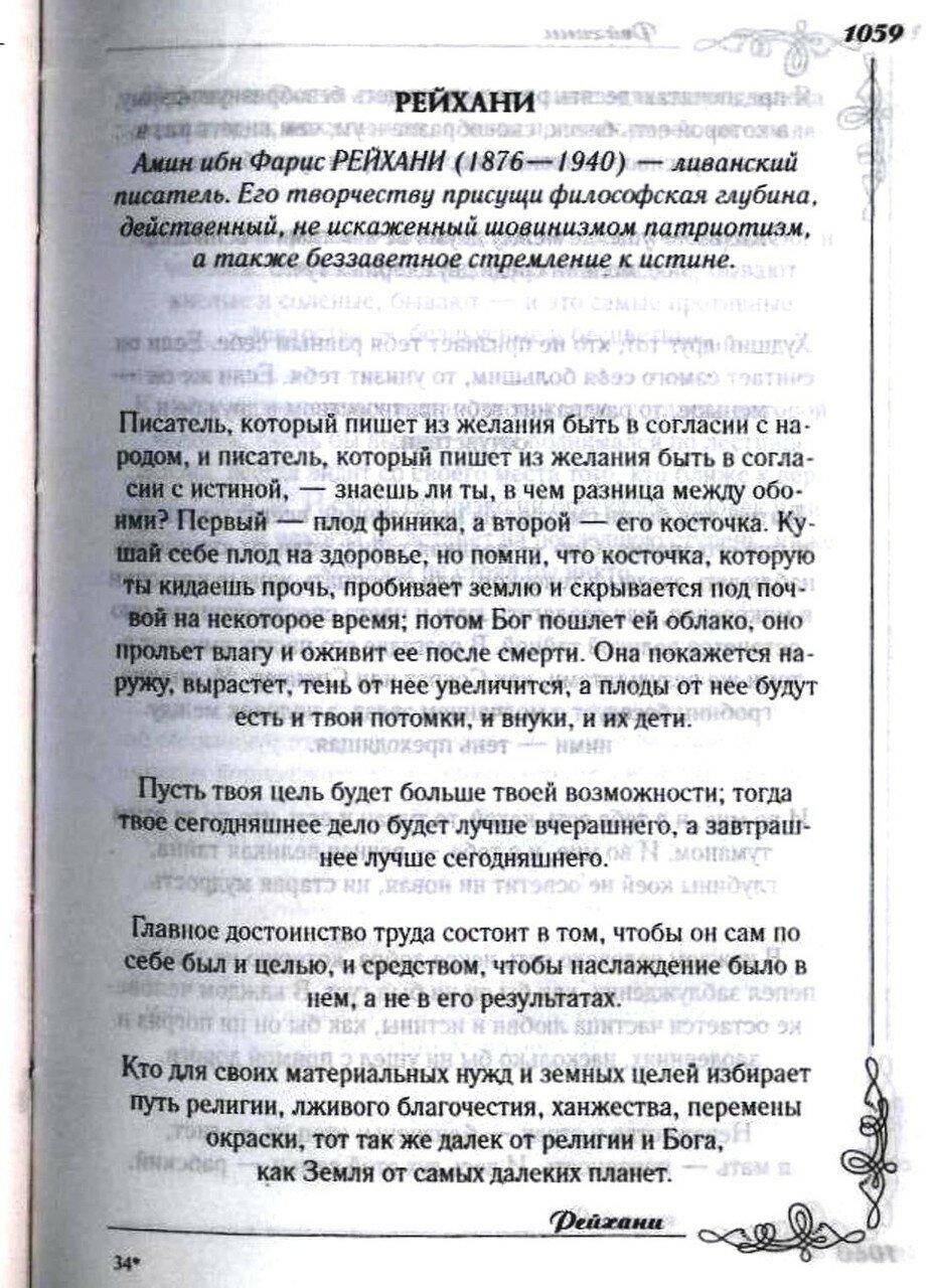 Рейхани 01(Афоризмы).jpg