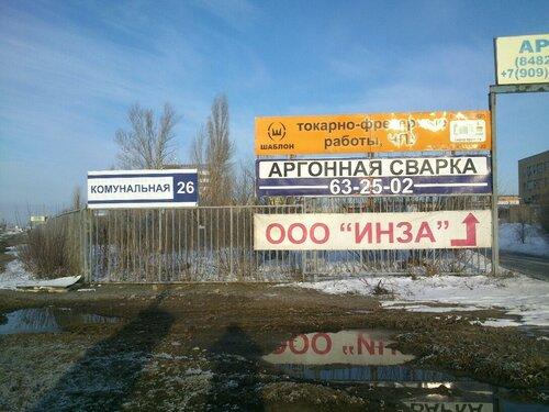 комунальная26, Тольятти.jpg