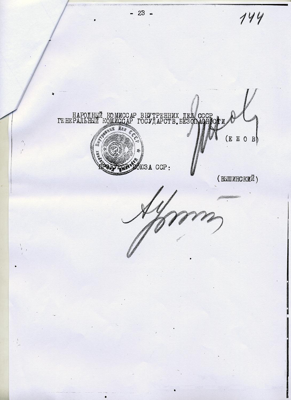 Протокол Комиссии НКВД и Прокурора СССР № 251, от 03.01.1938