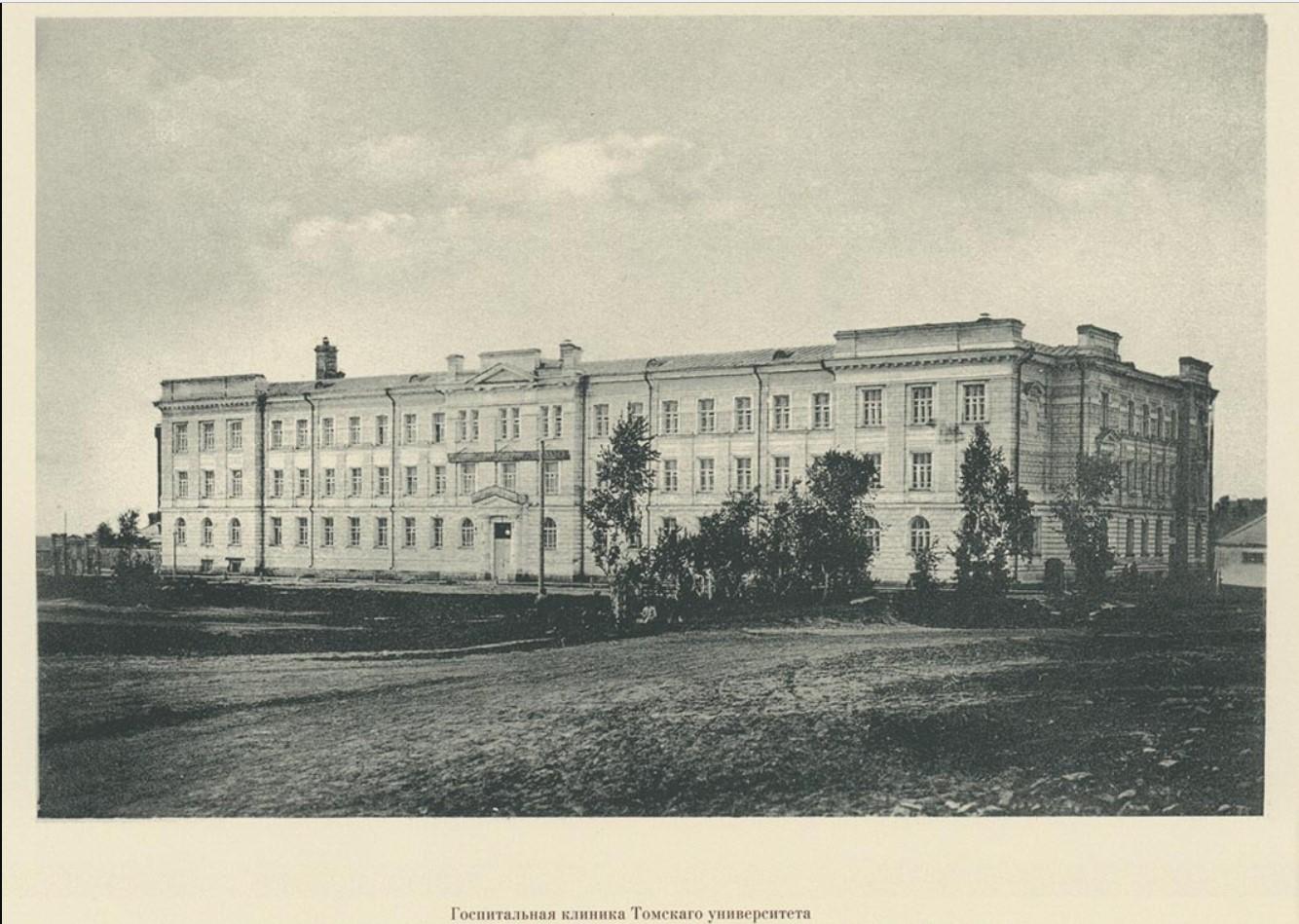 12. Госпитальная клиника Томского университета