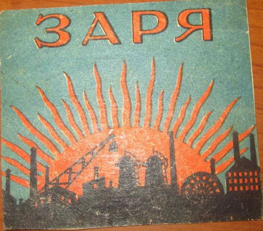 Папиросы Заря