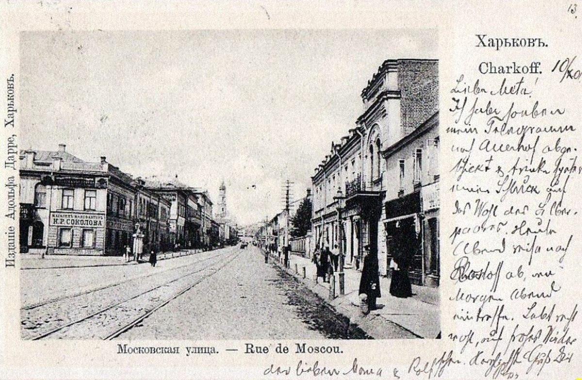 Московская улица от Харьковского моста