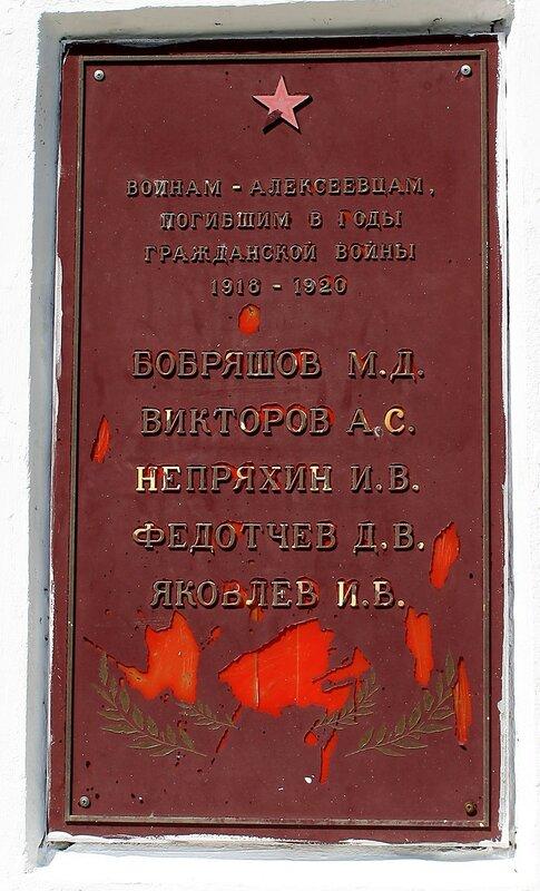 Алексеевка, Нефтегорск 285.JPG