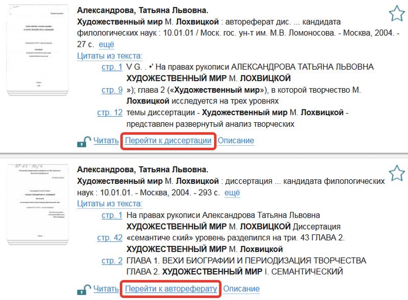 Обзор обновлённого электронного каталога РГБ leninka ru В результатах поиска выводятся не только описания но и обложки для большей наглядности
