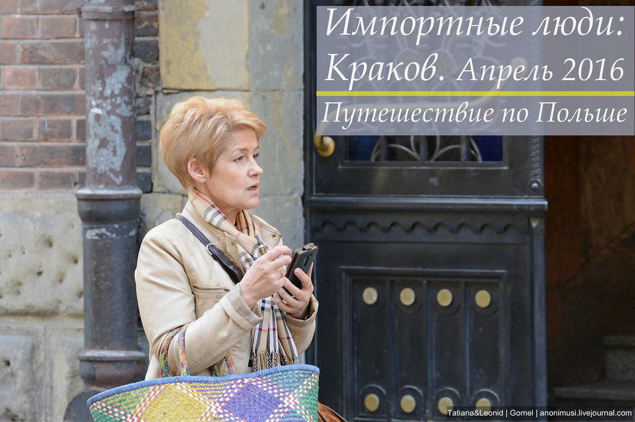 Люди Кракова