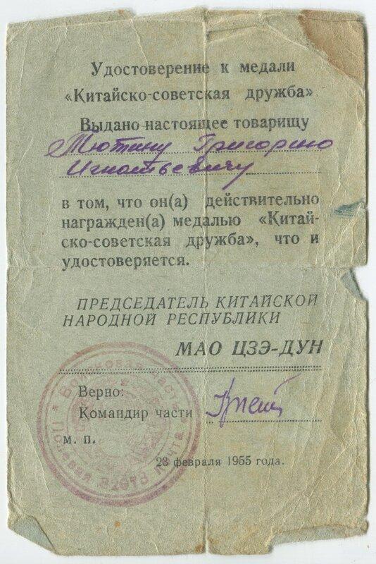 IУдостоверение к медали Китайско-советская друж