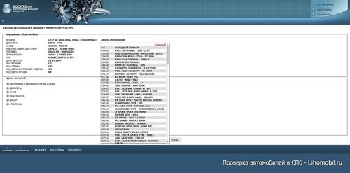 FireShot Capture 051 - Автозапчасти Hyundai - электронный_ - http___www.elcats.ru_hyundai_Group.aspx.JPG