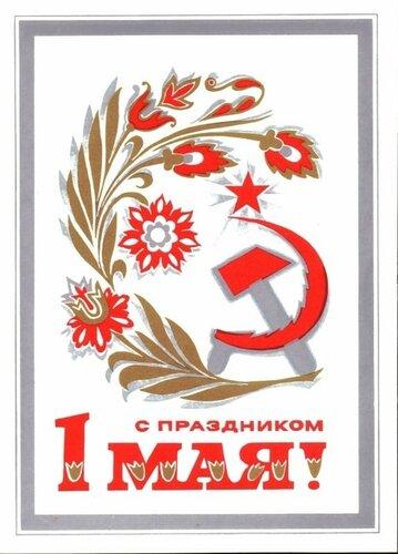 С праздником 1 Мая_худ. Мартынов В.