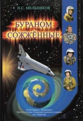 Аудиокнига Бураном сожжённые - Мельников Н.С.
