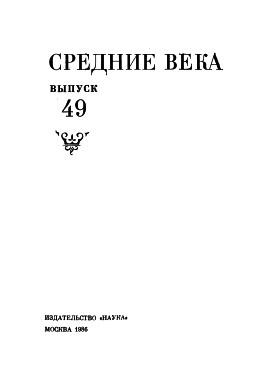 Аудиокнига Средние века. Выпуск 49