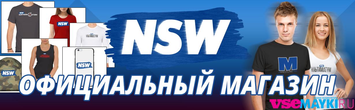 Официальный магазин NSW