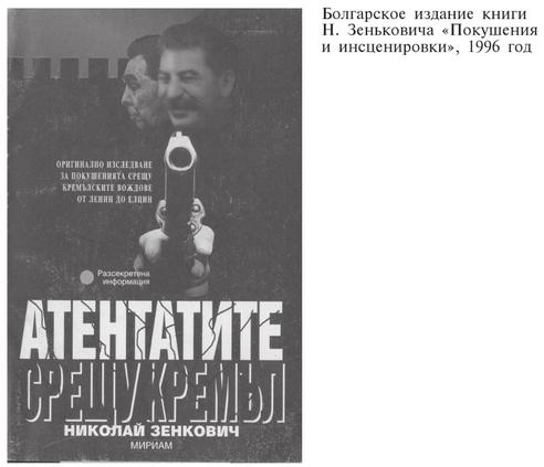 Зенькович_Н-Покушения и инсценировки-1996-болг