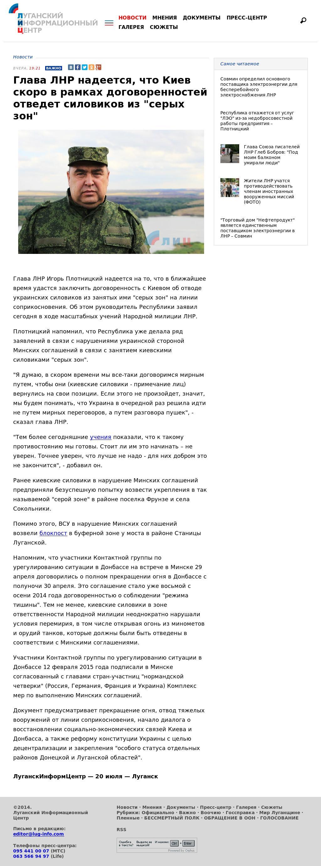 Глава ЛНР надеется, что Киев скоро в рамках договоренностей отведет силовиков из  серых зон