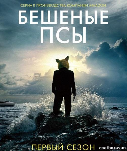 Бешеные псы (1 сезон: 1-10 серии из 10) / Mad Dogs / 2016 / ПМ (Кириллица, NewStudio) / WEB-DLRip