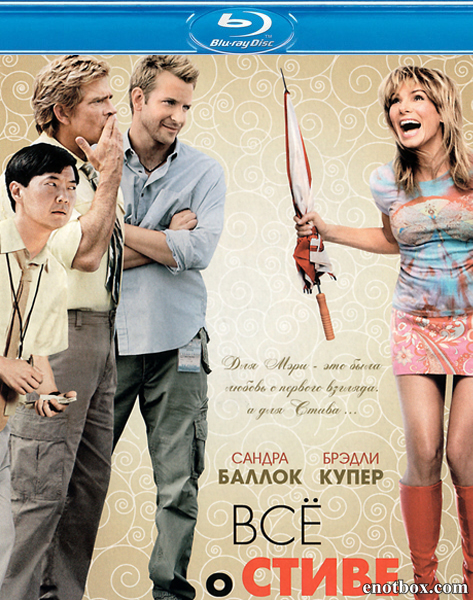 Всё о Стиве / All About Steve (2009/BDRip/HDRip)