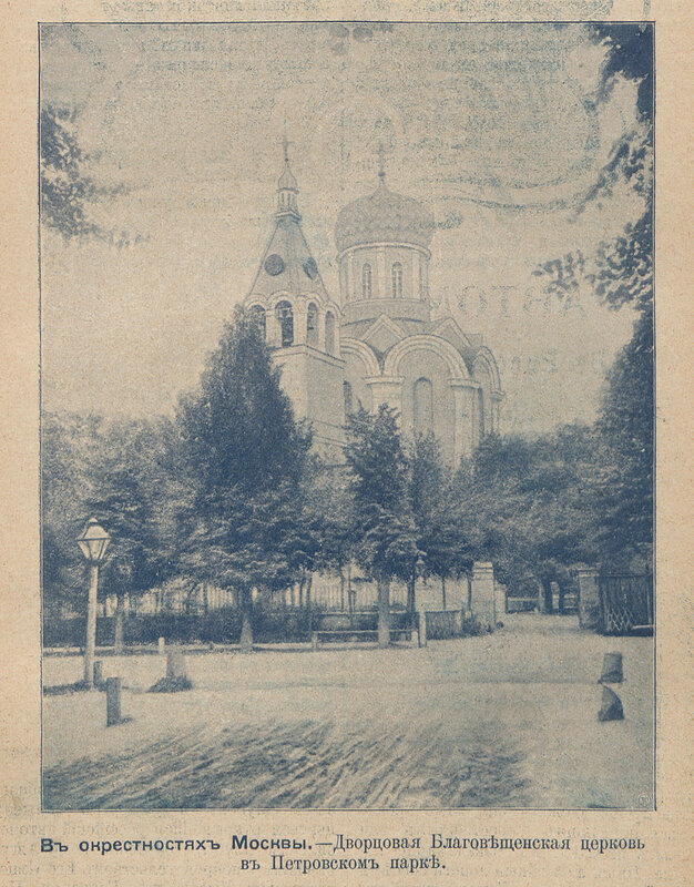 57824 Дворцовая Благовещенская церковь в Петровском парке 1903.jpg