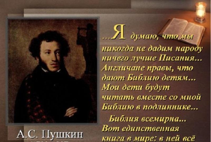 93771581_442_Pushkin_o_Biblii_2.jpg