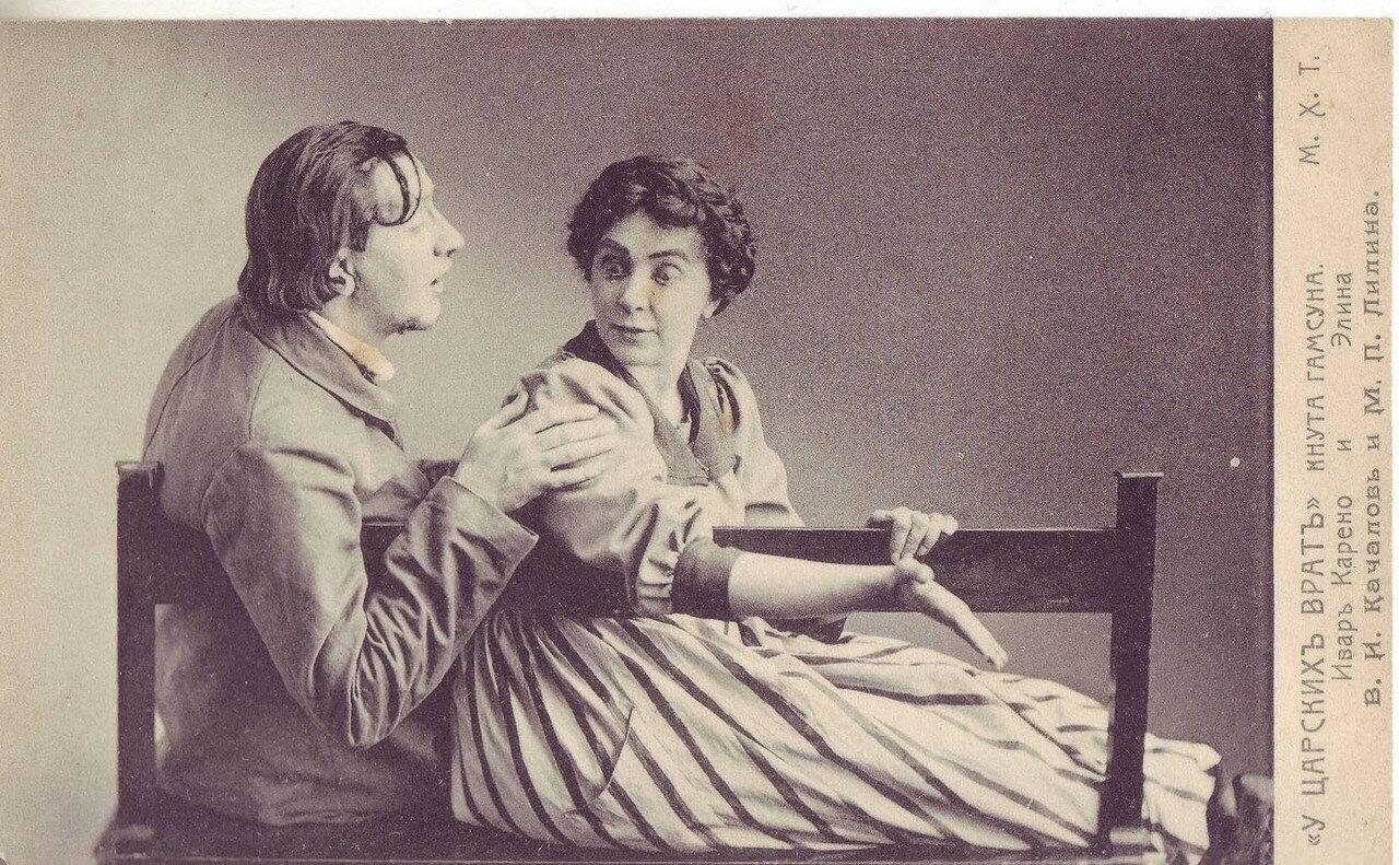 Качалов играл на провинциальных сценах в гастрольной труппе В. П. Далматова, в труппе товарищества М. М. Бородая в Казани и Саратове (1897—1900)
