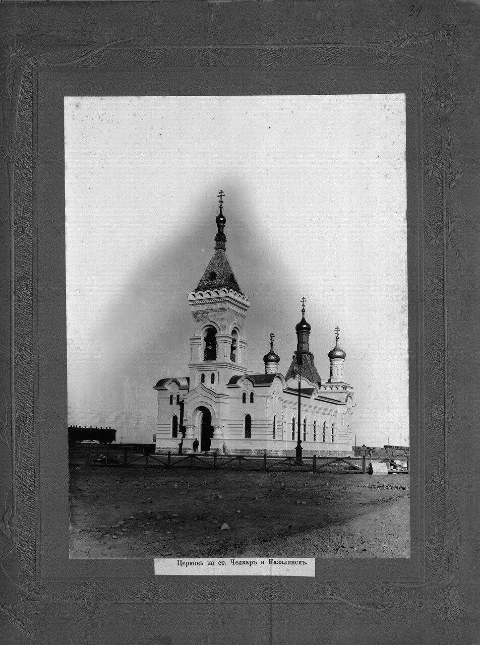 18. Церковь на ст. Челкар и Казалинск