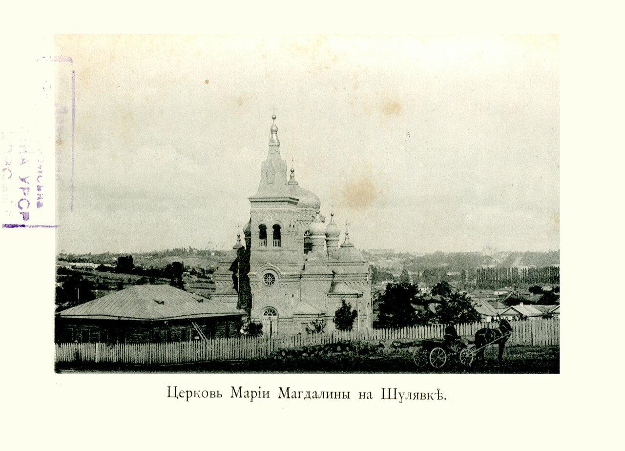 Церковь Марии Магдалины на Шулявке