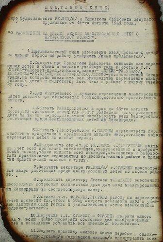 ГАКО, ф. Р-1051, оп. 3, д. 107, л. 9.
