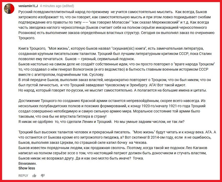 Быков Дмитрий на Эхо Москвы. 9 ноября 2017-го года. Ложь о Троцком