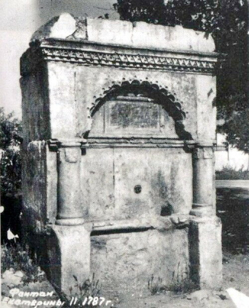 Фонтан Екатерины II в середине XX века, Старый Крым