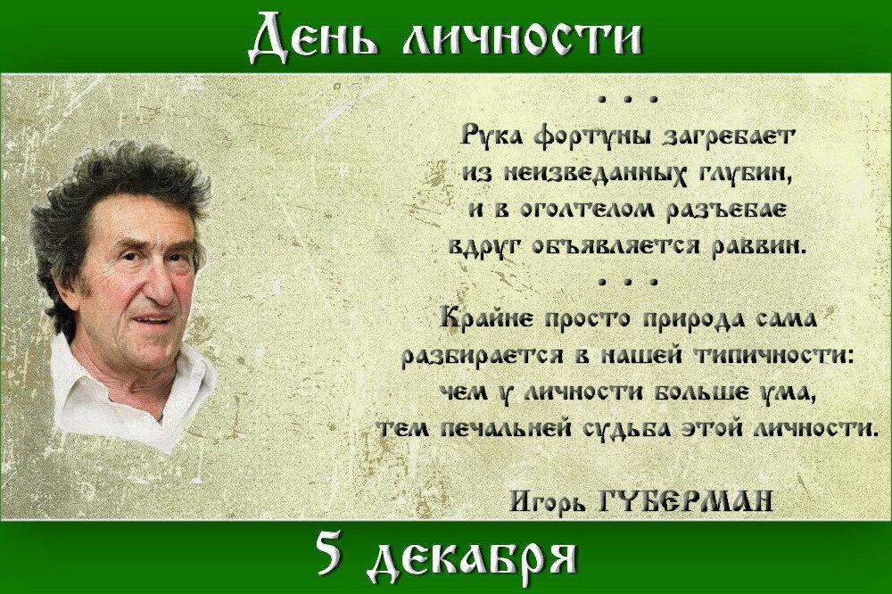 12-05 _День личности.jpg