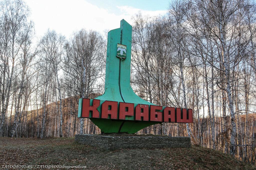 Карабаш - город, который меня не испугал