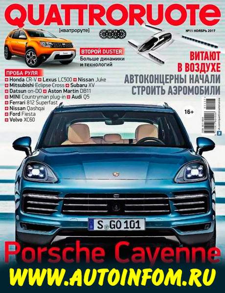 Журнал Quattroruote №11 (ноябрь 2017)