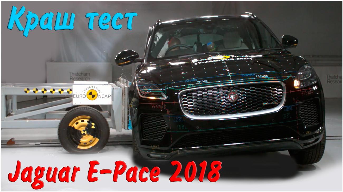Краш тест Jaguar E-Pace 2018