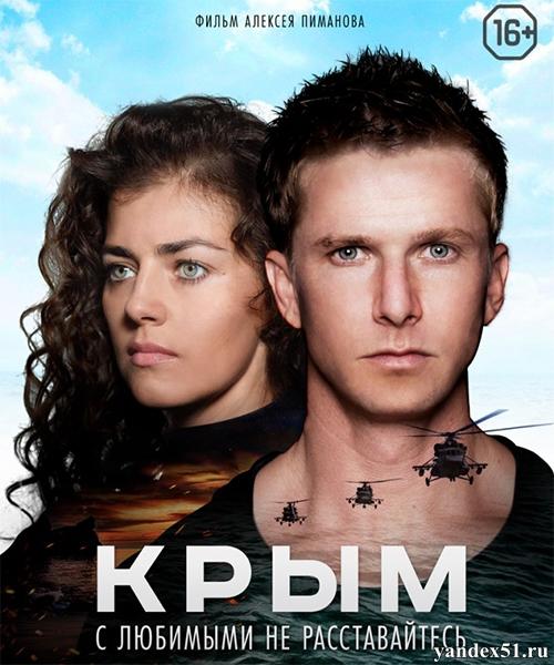 Крым (2017/WEBRip)