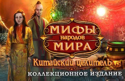Мифы Народов Мира: Китайский Целитель Коллекционное издание | Myths of the World: Chinese Healer CE (Rus)