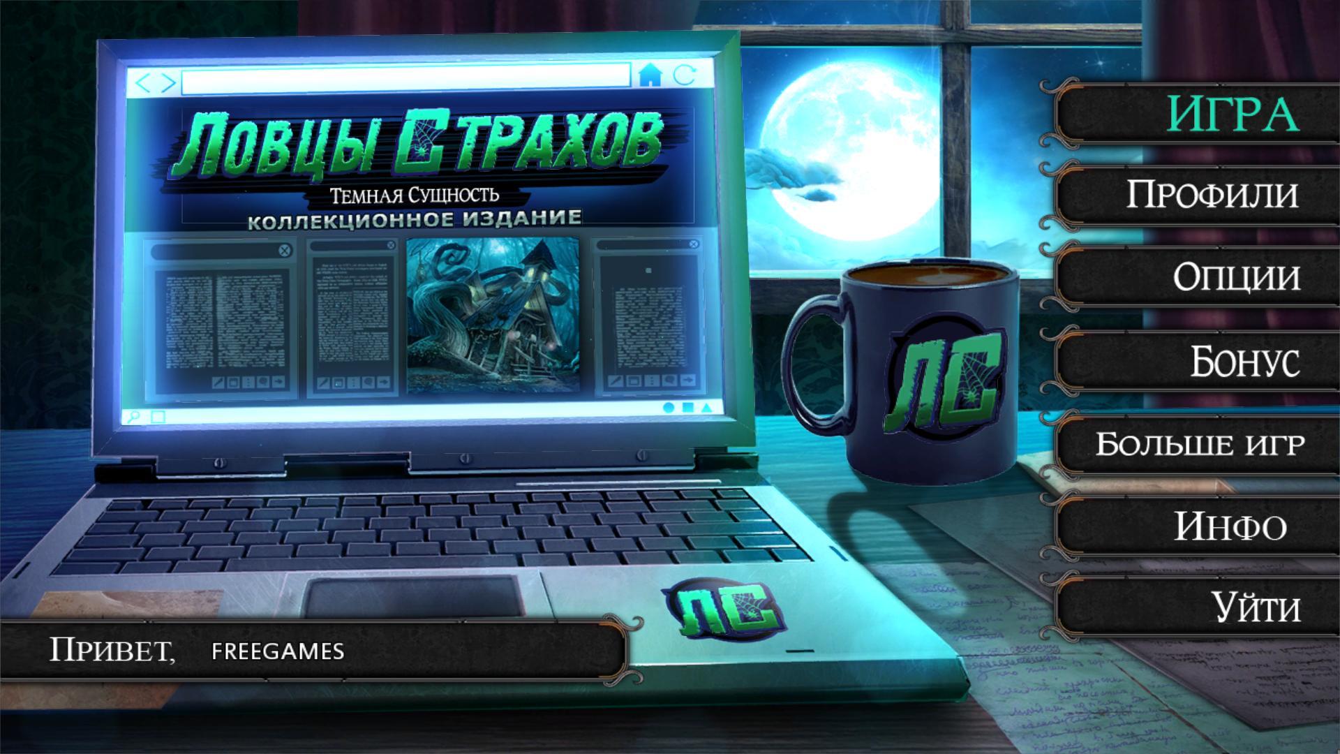 Ловцы страхов: Темная сущность. Коллекционное издание | Fright Chasers: Dark Exposure CE (Rus)