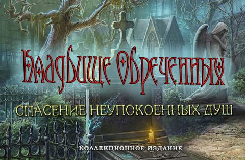 Кладбище Обреченных 4: Спасение Неупокоенных Душ   Redemption Cemetery 4: Salvation of the Lost CE (Rus)