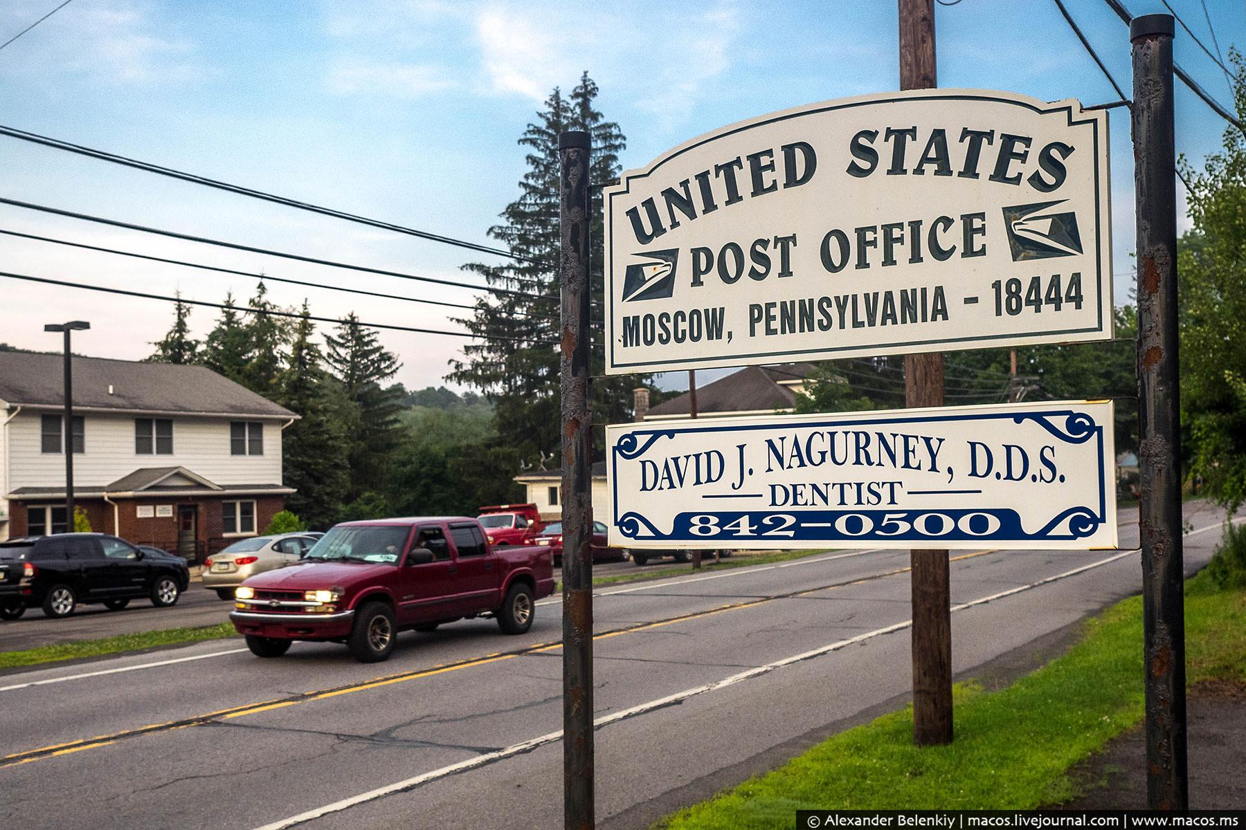 Тут есть одно почтовое отделение. Хотел отправить открытку из Москвы в Москву.