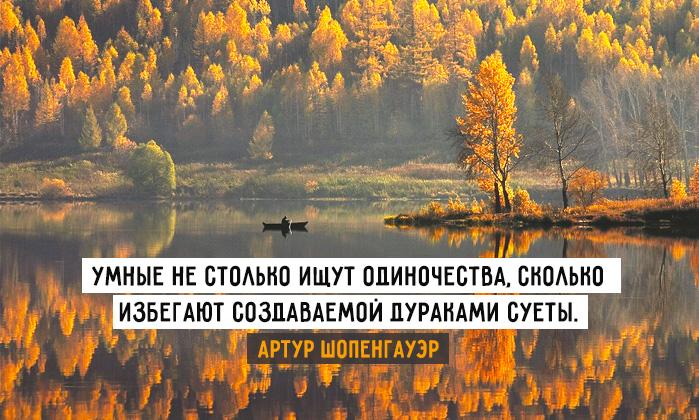 20 цитат «философа пессимизма» Артура Шопенгауэра (1 фото)