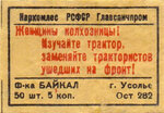 Фабрика Байкал. 1941 год.