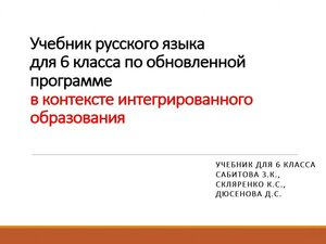 6 класс. Русский язык.jpg