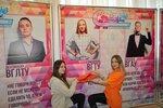 Конкурс «Студенческий лидер Воронежской области – 2017» (27-29 ноября 2017 года; фото: Людмилы Тореевой).