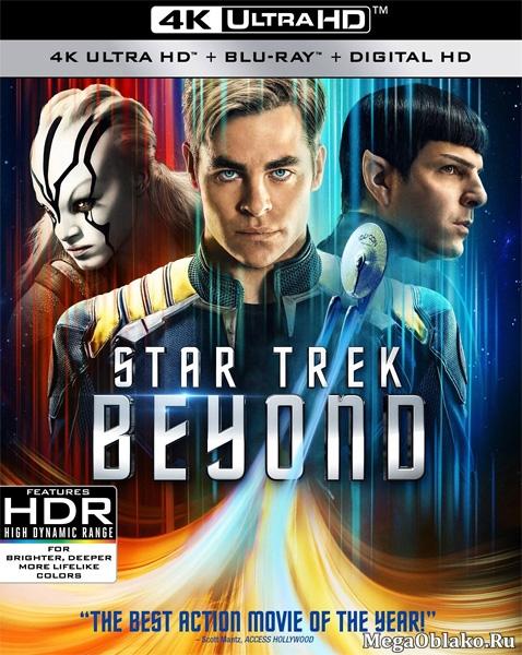 Стартрек: Бесконечность / Star Trek Beyond (2016) | UltraHD 4K 2160p