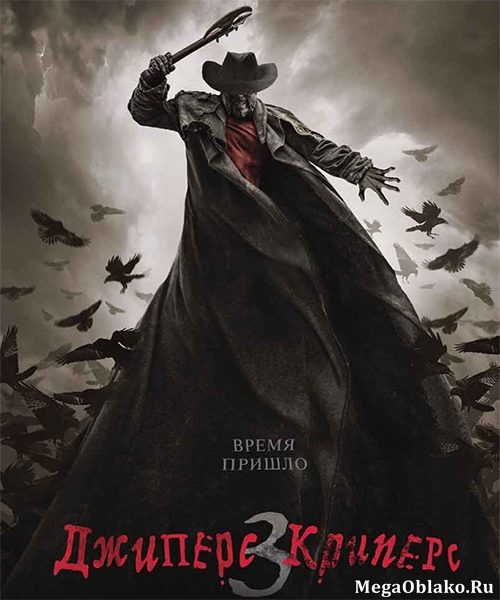 Джиперс Криперс 3 / Jeepers Creepers 3 (2017/HDTV/HDTVRip)