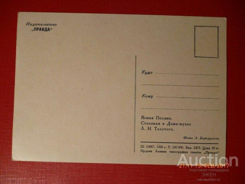 1956 Ясная Поляна. Столовая в доме - музее Л. Н. Толстого. фото Бородулина2.jpg